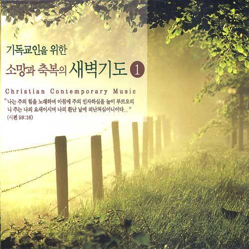 기독교인을 위한 소망과 축복의 새벽기도 1 (CD)