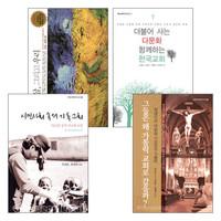 목회사회학 연구신서 시리즈 세트(전4권)