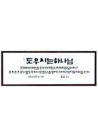 정통캘리 판넬액자 - 직사각형 (74*28)cm