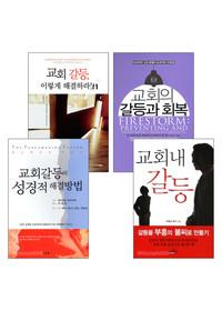 교회 갈등 관련 도서 세트(전4권)