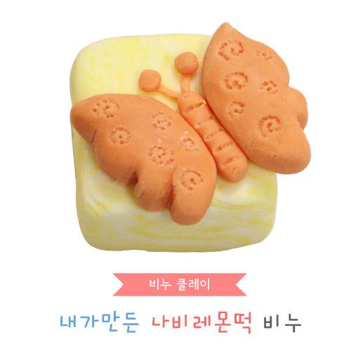 비누클레이 - 나비레몬떡비누 레몬향(10인용세트)