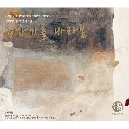 김미영 창작성가 1집 - 십자가를 바라봄 (CD)