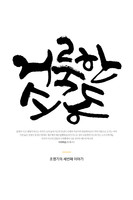 조영기의 세번째 이야기 - 거룩한 소동 (CD)