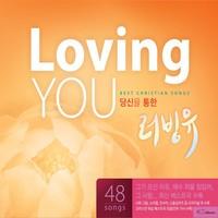 당신을 통한 Loving You (4CD)