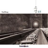 남상기 - The Essay 소생 (CD)