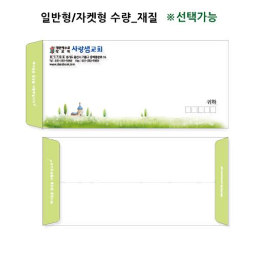 [주문제작] 교회봉투-019 (약1000장)