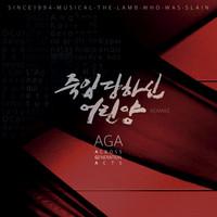 액츠 뮤지컬 선교단 - 죽임 당하신 어린 양(CD)