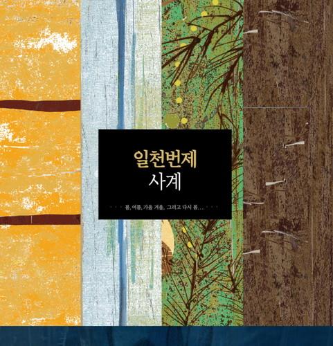 일천번제 - 사계 (3CD)