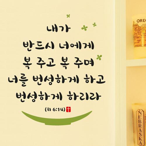 [말씀스티커]번성하게하리라-II