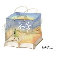 좋은씨앗 아홉번째이야기 선물 (CD)