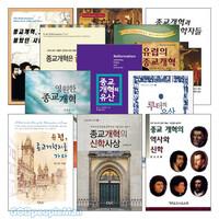 CLC 종교개혁 시리즈 세트(전14권)