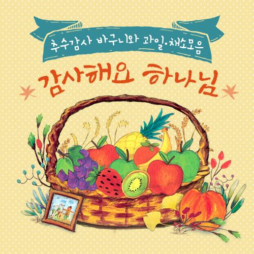 [부직포천] 추수 감사 바구니 꾸미기(과일, 채소)