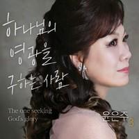 윤은주 3집 - 하나님의 영광을 구하는 사람 (CD)
