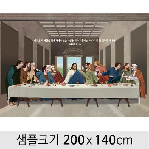 교회성경말씀현수막-026 ( 200 x 140 )