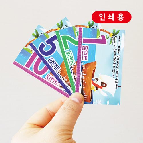 [인쇄용] 달란트카드 5 (예수님과 함께 여름을 / 1세트 500장)