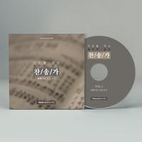 기도를 여는 끊이지 않는 찬송가 vol.1 - 새벽기도 필요음악 (CD)