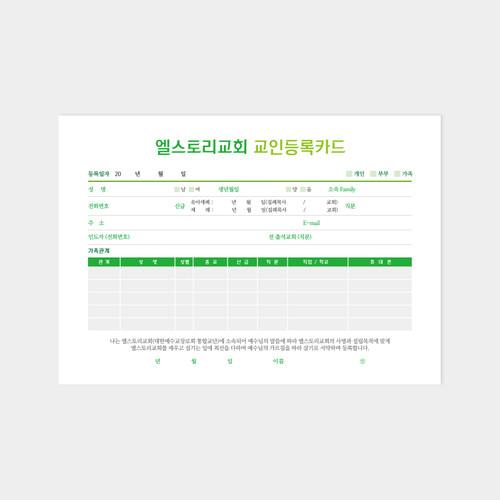 등록카드(EL-0367) 500장