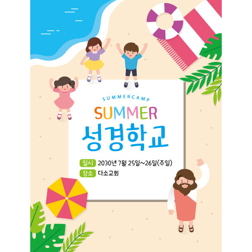 여름성경학교현수막-192 ( 150 x 200 )
