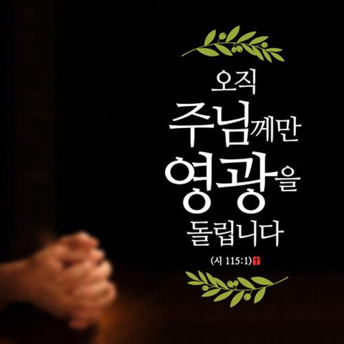 [말씀스티커]오직 주님께만-III(시편 115:1)