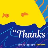 "CMChamber - ""Thanks 실내악으로 연주한 찬송가 (CD)"