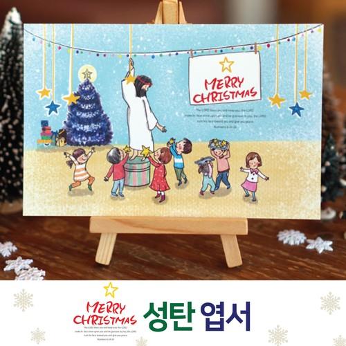 <갓월드> merry Christmas _ 엽서 4