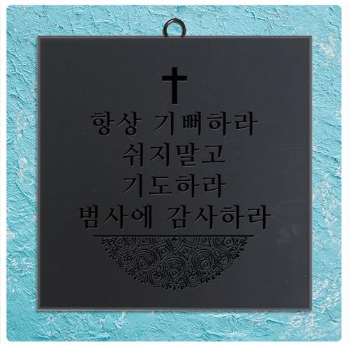 Day1-말씀액자-항상기뻐하라,쉬지말고 기도하라