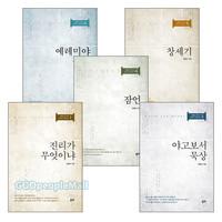 양병모 목사의 진리가 무엇이냐 시리즈(전5권)