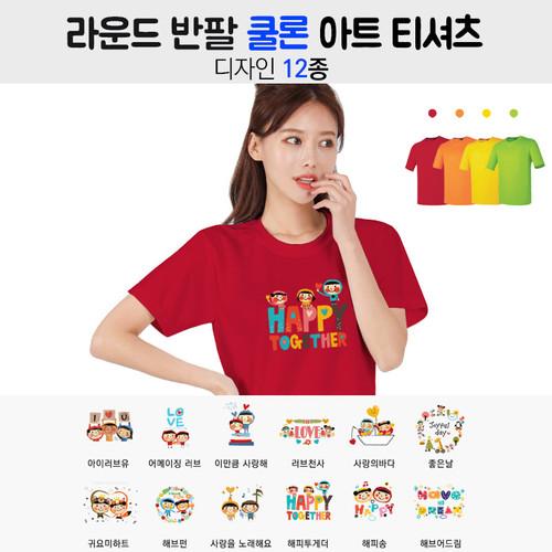 국내산 시원한 쿨티_ 100%쿨론 라운드 아트 티셔츠(성인용/4색)