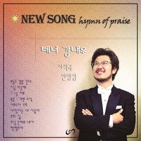 테너 강내우 1집  - New Song, Hymn of Praise (CD)