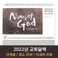 2022 교회달력 탁상용캘린더 하나님의이름 Names of God 8042
