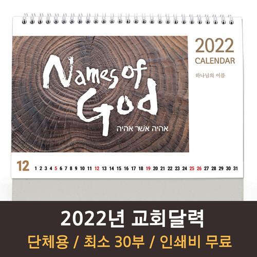 (인쇄용) 2021년 교회달력 탁상용 이름 Names of God