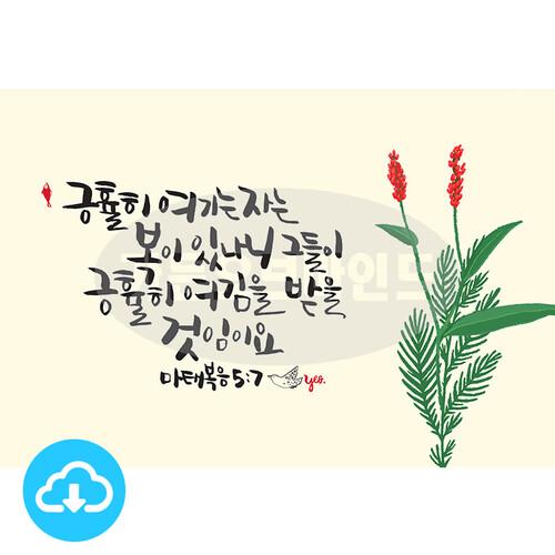 디지털 캘리그라피 10 긍휼히 여기는 자는by 가든오브마인드 / 이메일발송(파일)