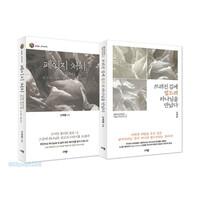 신재웅 목사의 페이지 처치 세트 (전2권)