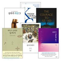 십자가 연구와 설교 관련 2021년 출간(개정)도서 세트(전5권)