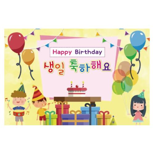 대형 배경 현수막 - 생일 124