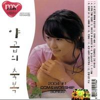 야곱의 축복 - 마이 씨씨엠 (2CD)