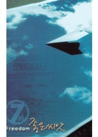 좋은씨앗 7 - 자유 (Tape)