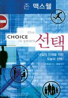 존 맥스웰 선택 - 내일의 인생을 위한 오늘의 선택!