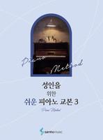 성인을 위한 쉬운 피아노 교본 3