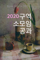 2020 구역 소모임 공과