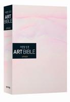 ART BIBLE 아트바이블(쉬운말성경-신약)2 -서양화_문혜진
