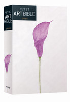 ART BIBLE 아트바이블(쉬운말성경-신약)3 - 보라꽃(동양화_이슬아)