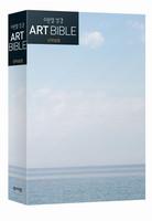 ART BIBLE 아트바이블(쉬운말성경-신약)5 - 달바다(사진_박호상)