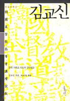 김교신 - 한국 기독교 지도자 강단설교
