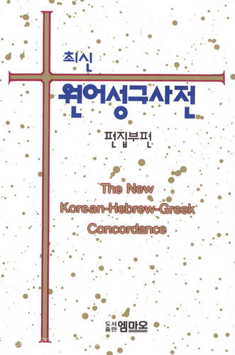 최신원어성구사전★