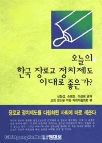 오늘의 한국 장로교 정치제도 이대로 좋은가