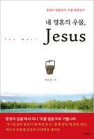 내 영혼의 우물, Jesus