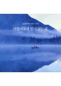 옥한흠 목사 사진 수상집 : 아름다움과 쉼이 있는 곳