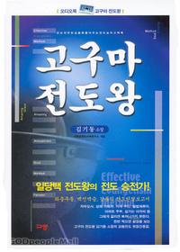 오디오 북 고구마 전도왕 (간증테잎 2개)