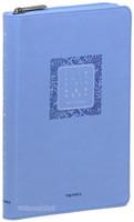 빅슬림 성경전서 중 단본(색인/이태리신소재/지퍼/아쿠아블루)